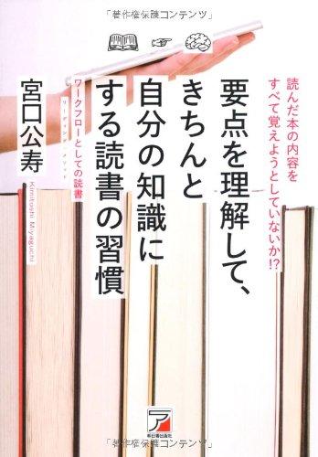 要点を理解して、きちんと自分の知識にする読書の習慣 (アスカビジネス)