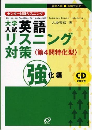 Download College entrance exam English listening test measures listening center strengthening Hen - college entrance examination immediate solution seminar (2008) ISBN: 4010338873 [Japanese Import] ebook