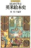 はじめて学ぶ英米絵本史 (シリーズ・はじめて学ぶ文学史)