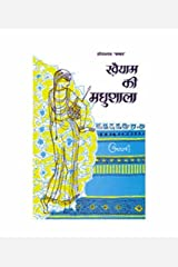 Khaiyam Ki Madhushala  (Hindi) Kindle Edition