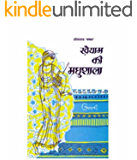 Khaiyam Ki Madhushala  (Hindi)
