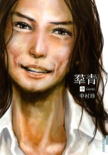 羣青 中巻 (IKKI COMIX)