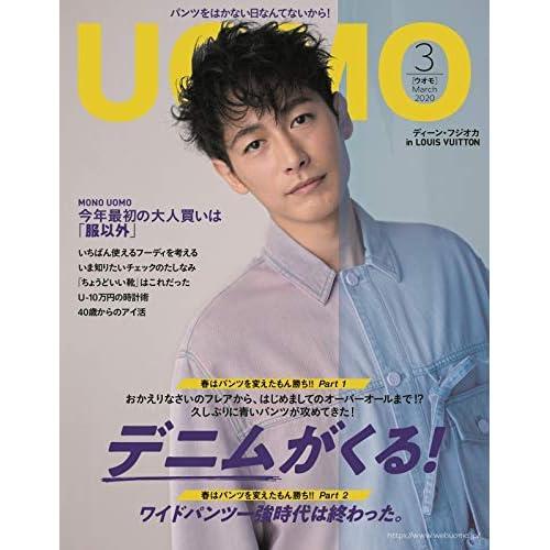 UOMO 2020年3月号 表紙画像