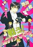 戦う! セバスチャン (4) (ウィングス・コミックス)
