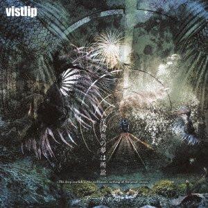 Vistlip - Shinkaigyo No Yume Ha Shosen / Artist (CD+DVD) [Japan CD] MJSS-9089