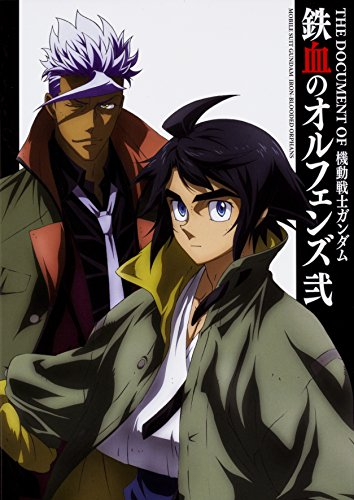 THE DOCUMENT OF Mobile Suit Gundam iron blood or fences 2