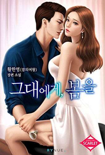 To You, Spring (English Edition) - 그대에게, 봄을: Original Korean Web Novel  Translation Series