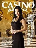 CASINO japan(カジノジャパン)vol.22 [雑誌]