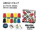 Whatsko スピードカップス 教育玩具 知的ゲーム スポーツスタッキング カップ30個セットの商品画像