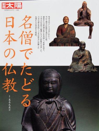 名僧でたどる日本の仏教 (別冊太陽 日本のこころ)