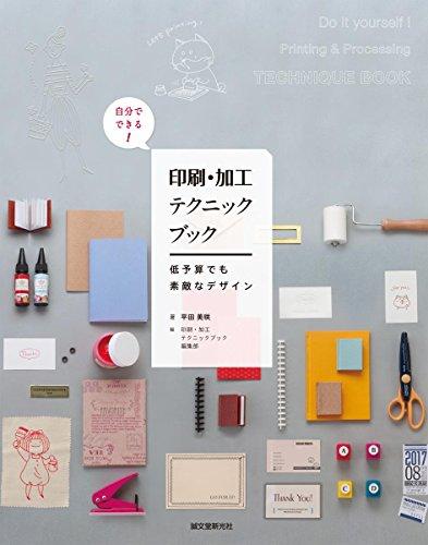 自分でできる! 印刷・加工テクニックブック: 低予算でも素敵なデザイン