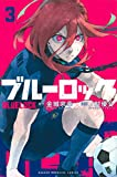 ブルーロック(3) (講談社コミックス)