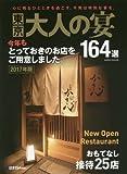東京大人の宴164選 2017年版 心に残るひとときを過ごす。今宵は特別な宴を。 (saita mook)