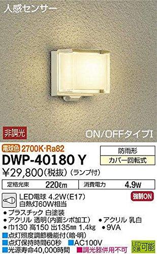 大光電機(DAIKO) LED人感センサー付アウトドアライト (ランプ付) LED電球 4.7W(E17) 電球色 2700K DWP-40180Y B01FS485JU 11617