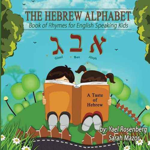The Hebrew Alphabet: Book of Rhymes for English Speaking Kids (A Taste of Hebrew for English Speaking Kids) (Volume 1) (English and Hebrew Edition)