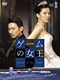 [DVD]ゲームの女王 BOX-II [DVD]
