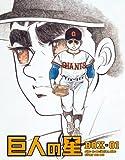 Kyojin no Hoshi Special BOX 1 [Blu-ray]