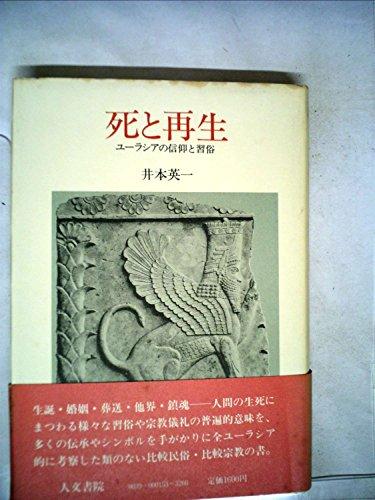死と再生―ユーラシアの信仰と習俗 (1982年)