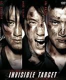 インビジブル・ターゲット DTS コレクターズ・エディション(2枚組) [DVD]