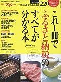 これ1冊でふるさと納税のすべてが分かる本 2016年版 (日経ホームマガジン)