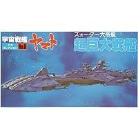 Star Blazers Bandai Space Cruiser Yamato Súper Gran Acorazado Zoda Gran Nave No. 6 Modelo