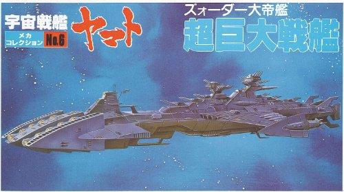 Star Blazers Bandai Space Cruiser Yamato Super Huge Battleship Zoda Great Ship No.6 Model