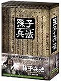 孫子兵法 DVD-BOX2