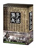 [DVD]孫子兵法 DVD-BOX2