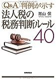 法人税の税務判断ルール40: Q&A 判例が示す