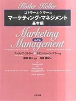 コトラー&ケラーのマーケティング・マネジメント 基本編の商品画像