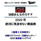 日経おとなのOFF 2020年1月号 名画クリアファィル・名画カレンダー・他