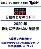 日経トレンディ2020年1月号増刊 日経おとなのOFF 2020年 絶対に見逃せない美術展