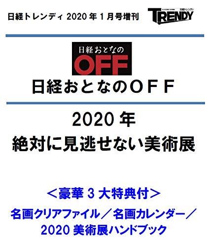 日経おとなのOFF 2020年1月号 画像 B