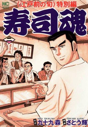 寿司魂 2巻 (ニチブンコミックス)