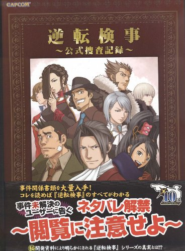 Ace Attorney Gyakuten Kenji Official Investigation Book (In Japanese)