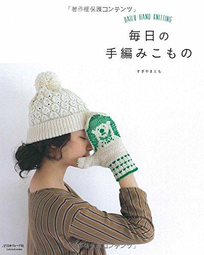 毎日の手編みこもの (Let's Knit series)