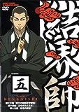 Vol. 5-Kekkaishi