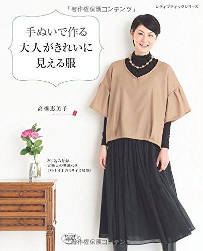 手ぬいで作る大人がきれいに見える服 (レディブティックシリーズno.4301)