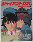 ジャイアントロボ (1) (ニュータイプ100%コミックス)