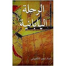 الرحلة اليابانية (Arabic Edition)