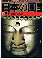 日本の国宝051 奈良/東大寺1 (週刊さ日百科)
