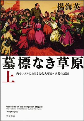 内モンゴル人民革命党粛清事件