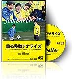 サッカー DVD 重心移動アナライズ~フットボーラーが身に付けることで劇的にセンスを上げられる動作習得法~重心移動を知る編~