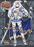 Queen's Blade Rebellion : Princess Knight Annelotte (Battle Visual Book Lost Worlds)