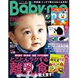 Baby-mo 2020年10月号