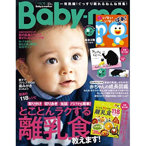 Baby-mo 2020年10月号 画像