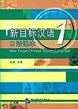 新目标汉语口语课本1(附CD光盘1张)