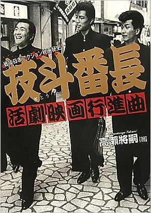 技斗番長活劇映画行進曲 (映画秘...