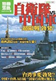 自衛隊vs中国軍 超限戦勃発! (別冊宝島 1550 ノンフィクション)