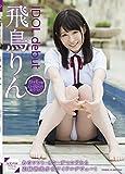 飛鳥りん IDOL debut [DVD]